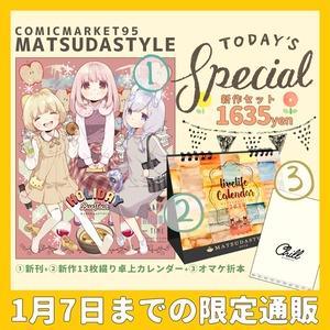 COMICMARKET新刊セット