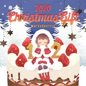 【限定生産】2020クリスマスギフト