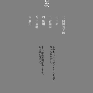 【春コミ新刊】〇〇 no youjinbou