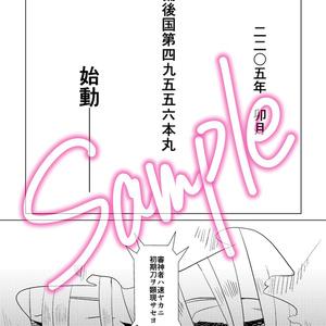 【春コミ新刊】さにわ本丸日記準備号~卯月の記録え~