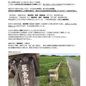 千葉県弁財天調査本Vol.1長生地域