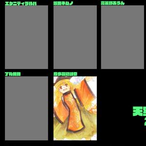 東方ワンドロ原画(紺・天)