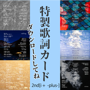 2nd 「i +  -plus-」
