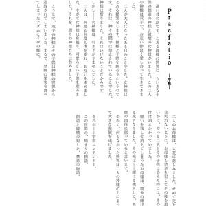 歪なる白薔薇(アルバ・ローザ)