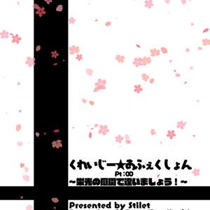 くれいじー★あふぇくしょん Pt:00 ~栄光の庭園で逢いましょう!~