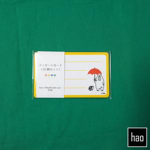 ゆるかわ動物のメッセージカード