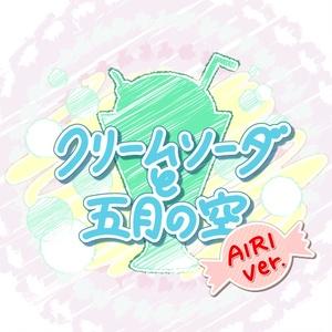 クリームソーダと五月の空(AIRI Ver.)