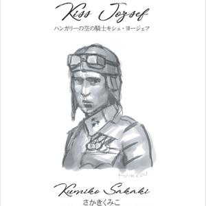 ハンガリーの空の騎士キシュ・ヨージェフ