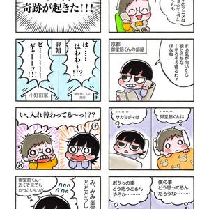 みどさか四コマ本「みどさか☆すくらんぶる」