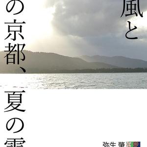 雪風と海の京都、夏の霜