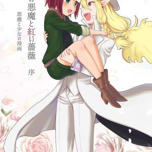 白の悪魔と紅い薔薇・序 悪魔と少女の漫画