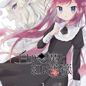 白の悪魔と紅い薔薇第1巻