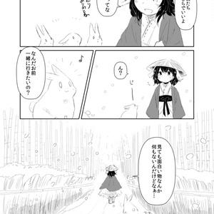 雪雨うさぎとお姫様