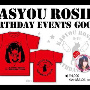 2016,6,19火将ロシエル生誕祭Tシャツ