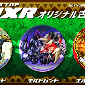 【 MHXR 】古龍3体缶バッチセット