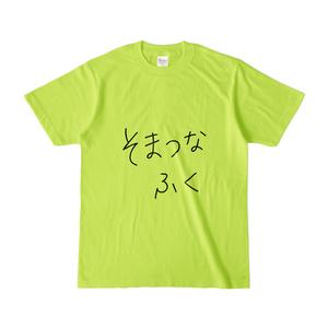 そまつな服Tシャツ by ヲタ夫婦