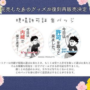 現場許可証缶バッジ2個セット by ヲタ夫婦