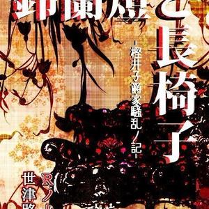 『鈴蘭燈と長椅子 -樫井子爵家騒乱ノ記-』