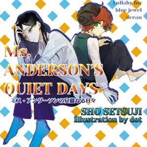 『ミス・アンダーソンの安穏なる日々③ 波音に響く子守唄』