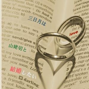 三日月は山姥切と結婚したい