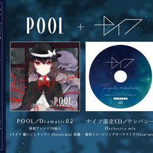 エアコミケ特別価格  限定セット  ナイフ企画インストアレンジ POOL [Dramatic02]+ナイフ-Knife-限定CD [テレパシー Orchestra mix] (エアコミケ特別価格¥1,450/※Shop通常価格¥1,697)