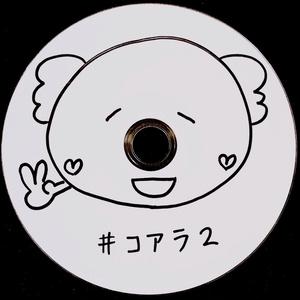 5/17 新作【エア例大祭】単品 コアラ(ナイフ-Knife-guest vocal) コメントCD-R  #コアラ2