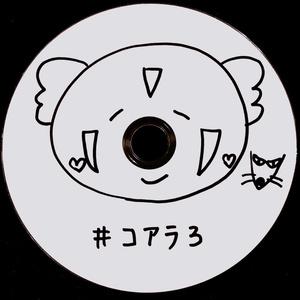 5/17 新作【エア例大祭】単品 コアラ(ナイフ-Knife-guest vocal) コメントCD-R #コアラ3(コアラ姫)