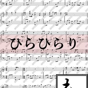 【楽譜・楽曲】ひらひらり