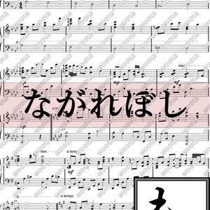 【楽譜・楽曲】ながれぼし