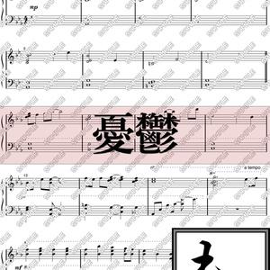 【楽譜・楽曲】憂鬱