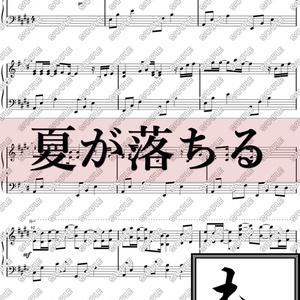 【楽譜・楽曲】夏が落ちる