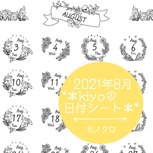 *2021年8月*kiyoの日付シート。モノクロ。おまけつき❤︎