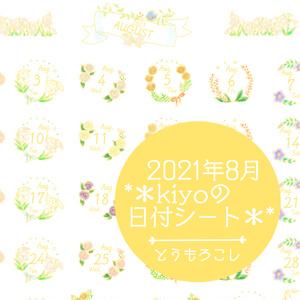 *2021年8月*kiyoの日付シート。とうもろこし❤︎おまけつき。