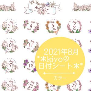 *2021年8月*kiyoの日付シート。カラー❤︎おまけつき。