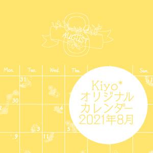 *2021年8月*ミニ6用マンスリーとカレンダー*