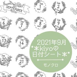 *2021年9月*kiyoの日付シート。モノクロ。おまけつき❤︎