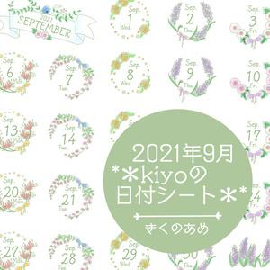 *2021年9月*kiyoの日付シート。きくのあめ❤︎おまけつき。