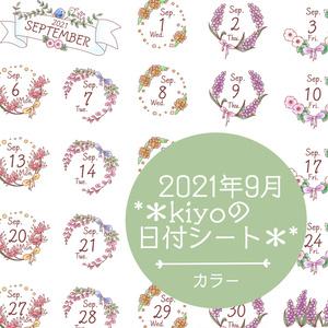 *2021年9月*kiyoの日付シート。カラー❤︎おまけつき。