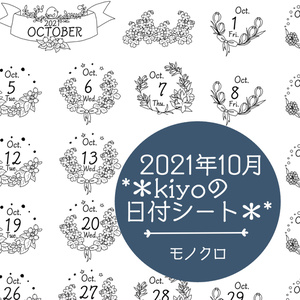 *2021年10月*kiyoの日付シート。モノクロ。おまけつき❤︎