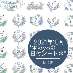 *2021年10月*kiyoの日付シート。しじま❤︎おまけつき。