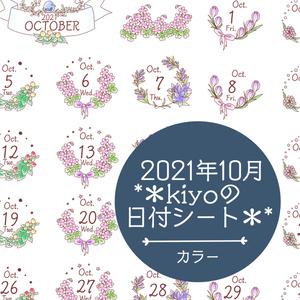 *2021年10月*kiyoの日付シート。カラー❤︎おまけつき。