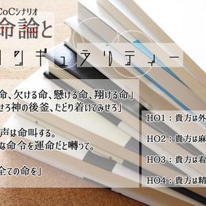 【CoCシナリオ】紡命論とシンギュラリティー