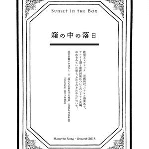 【C94新刊】箱の中の落日