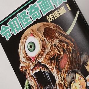 令和怪奇画報支援金 ¥10,000‐