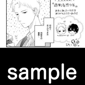 ドラマCD『過剰妄想少年』