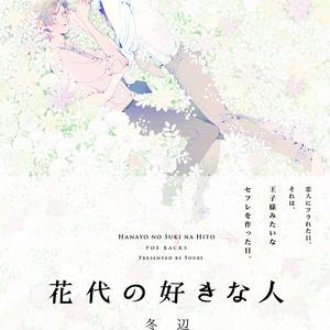 <特典付き>花代の好きな人/冬辺(著)