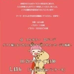 イラスト集「KIRIN girls illustration book」