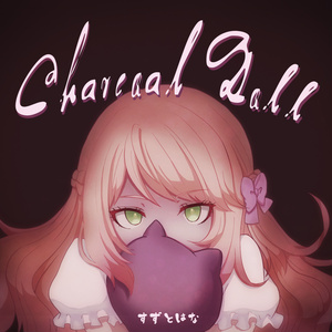 【体験版】CharcoalDoll for Mac