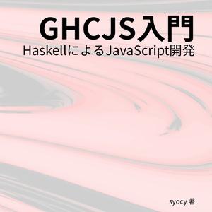 GHCJS入門 HaskellによるJavaScript開発