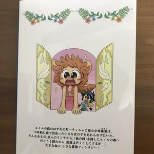 【最新版】ウィンドリープ1巻